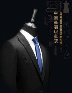 武汉西服定做厂家